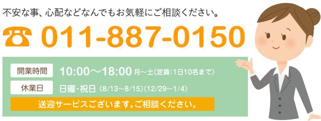 011-887-0150 開業時間 月曜〜土曜 10時〜18時